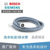 Siemens Bosch washing machine original accessories water inlet hose with long pipe effluent water drainage hose