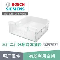 Siemens Bosch Refrigerator Accessories 22 Door sanmen freezer drawer Box Box Original Accessories