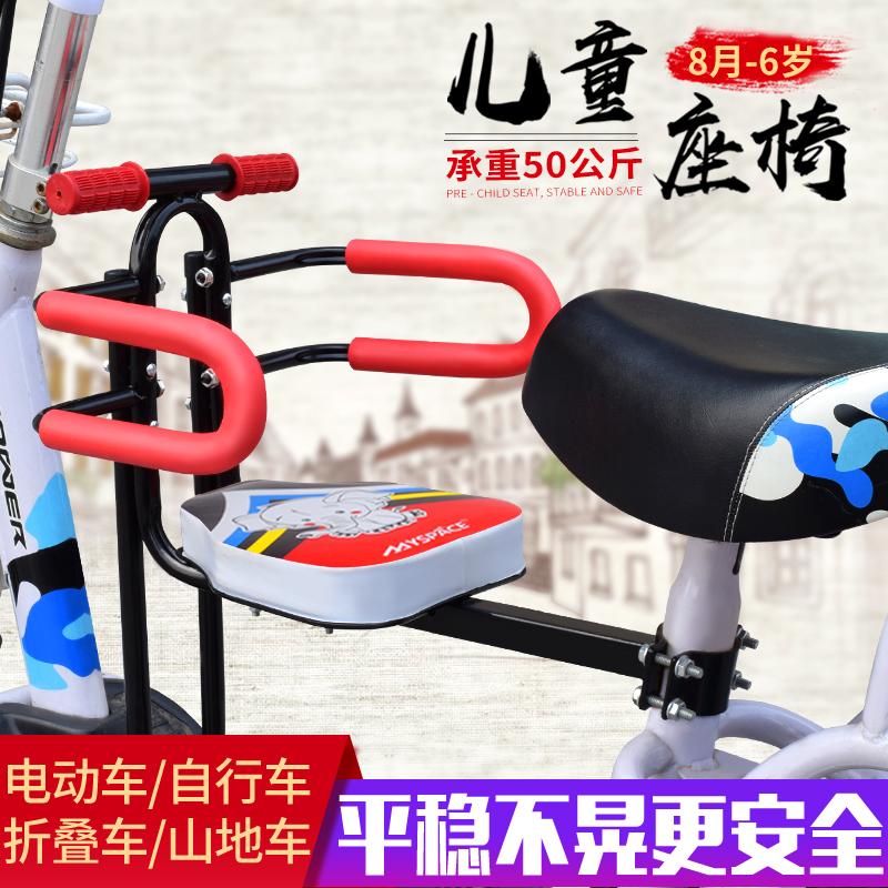电动车儿童座椅前置自行车山地车单车小孩坐椅座椅宝宝安全前座椅