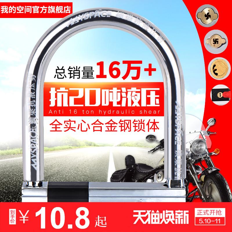 Анти гидравлическое давление ножницы электромобиль запереть аккумуляторная батарея мотоцикл кража U тип запереть велосипед оборудование U форма запереть горный велосипед монтаж