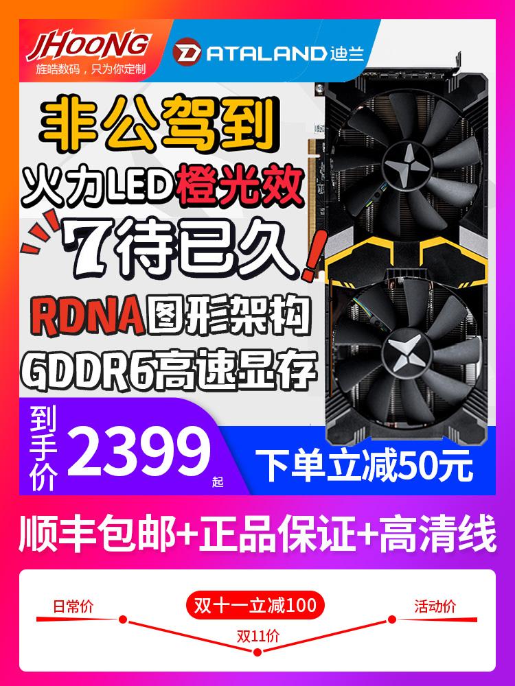 迪兰恒进 RX5700XT/RX5700 8G X战将 电脑台式机电竞吃鸡游戏显卡