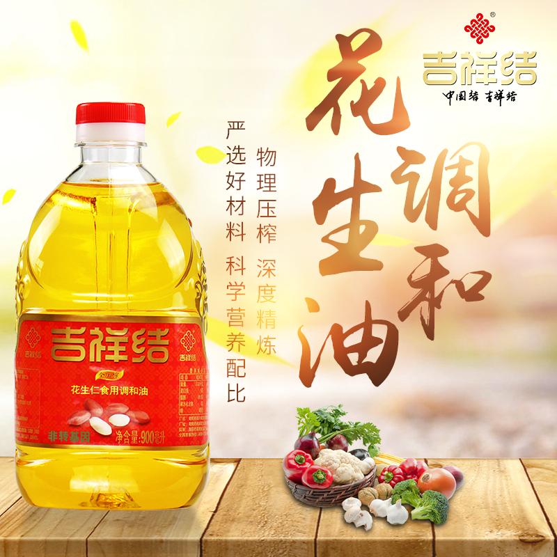 吉祥结食用调和油小瓶900ml压榨花生油菜籽油宿舍家用食用花生油