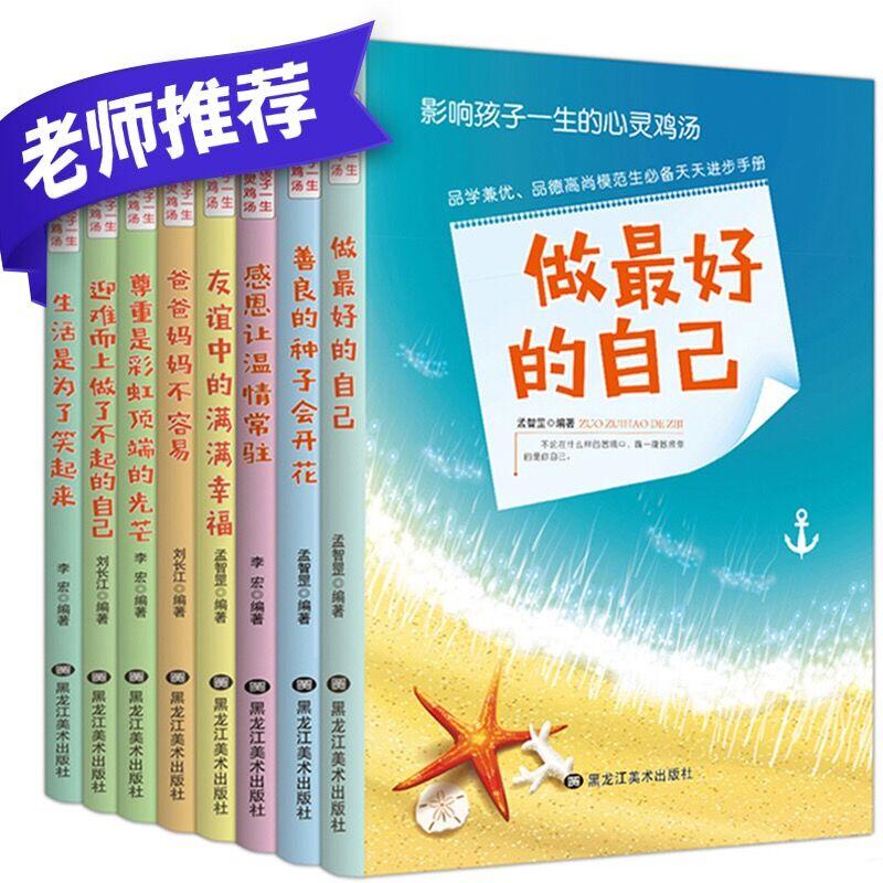 8册做最好的自己适合初中生小学生四五六年级阅读的课外书必读经典青少年初一二女生故事儿童书籍9-12-14-15-18岁名著畅销书排行榜