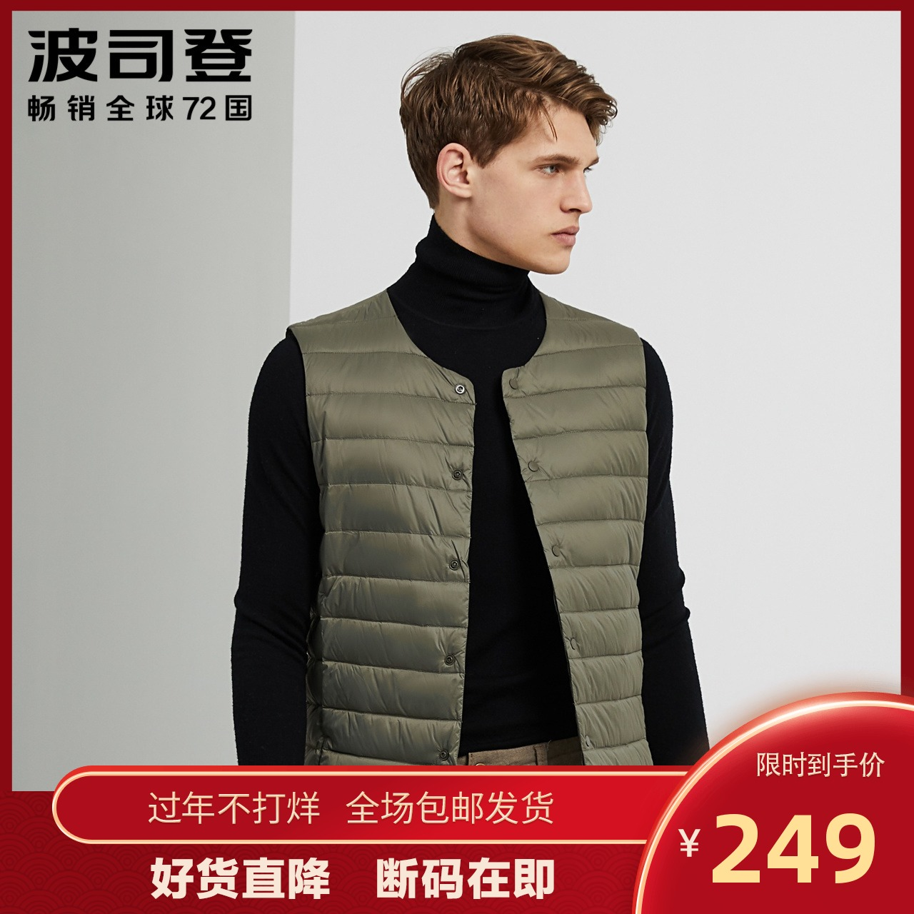 Bosideng down jacket men's short vest 2020 inner wear autumn and winter lightweight vest new round neck vest
