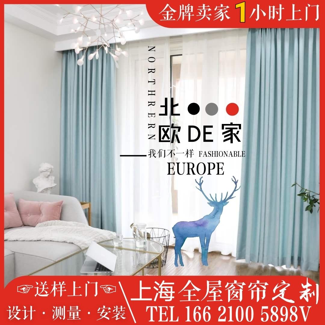 上海のローカル全屋カーテンの訪問測定は北欧の簡単な色の綿麻の寝室の遮光カーテンをインストールしてカスタマイズします。