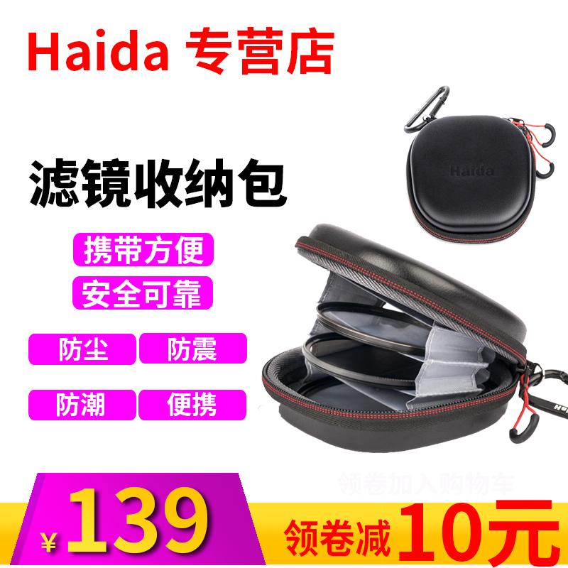 Haida海大 圆形滤镜包 滤镜袋 uv镜 ND cpl 偏振 渐变镜 减光镜 收纳包 便携滤镜保护袋