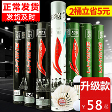 Badminton is not easy to crack. Training ball national team, goose feather ball outdoor stability and resistance to fight 12, only 1 barrels.