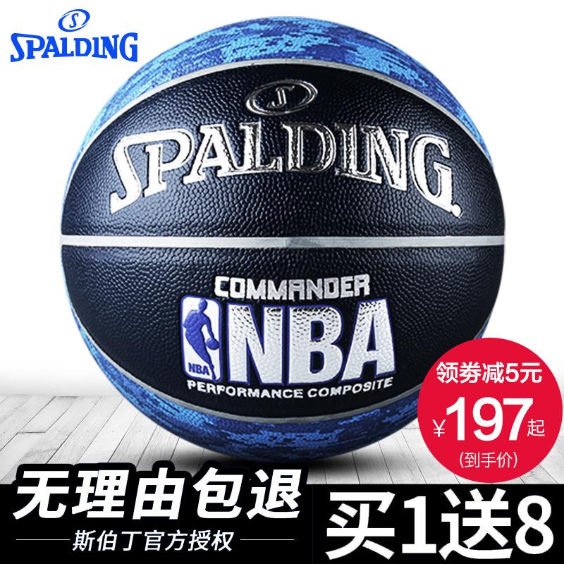 (用5元券)斯伯丁正品詹姆斯签名版室内篮球
