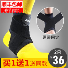 Ankle protector for men and women ankle joint protector for sprain recovery fixed rehabilitation equipment sports basketball ankle protector