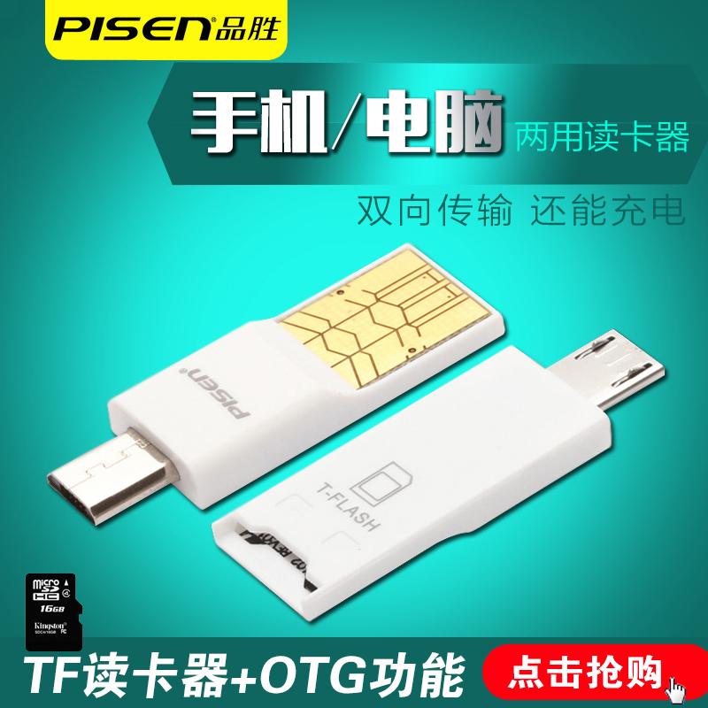品胜OTG读卡器OPPO小米VIVO华为三星micro USB安卓手机电脑两用SD外接USB内存卡TF卡插槽车载U盘转换器转接头