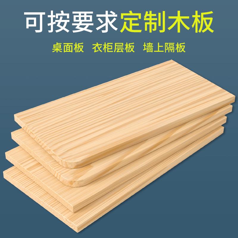定制实木薄木板片隔板墙上置物架桌面增高架整张松木衣柜分隔定做