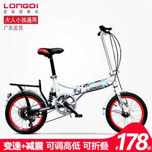 龙迪<span class=H>折叠</span><span class=H>自行车</span>成年人男女式16/20寸超轻便携小型儿童学生单车