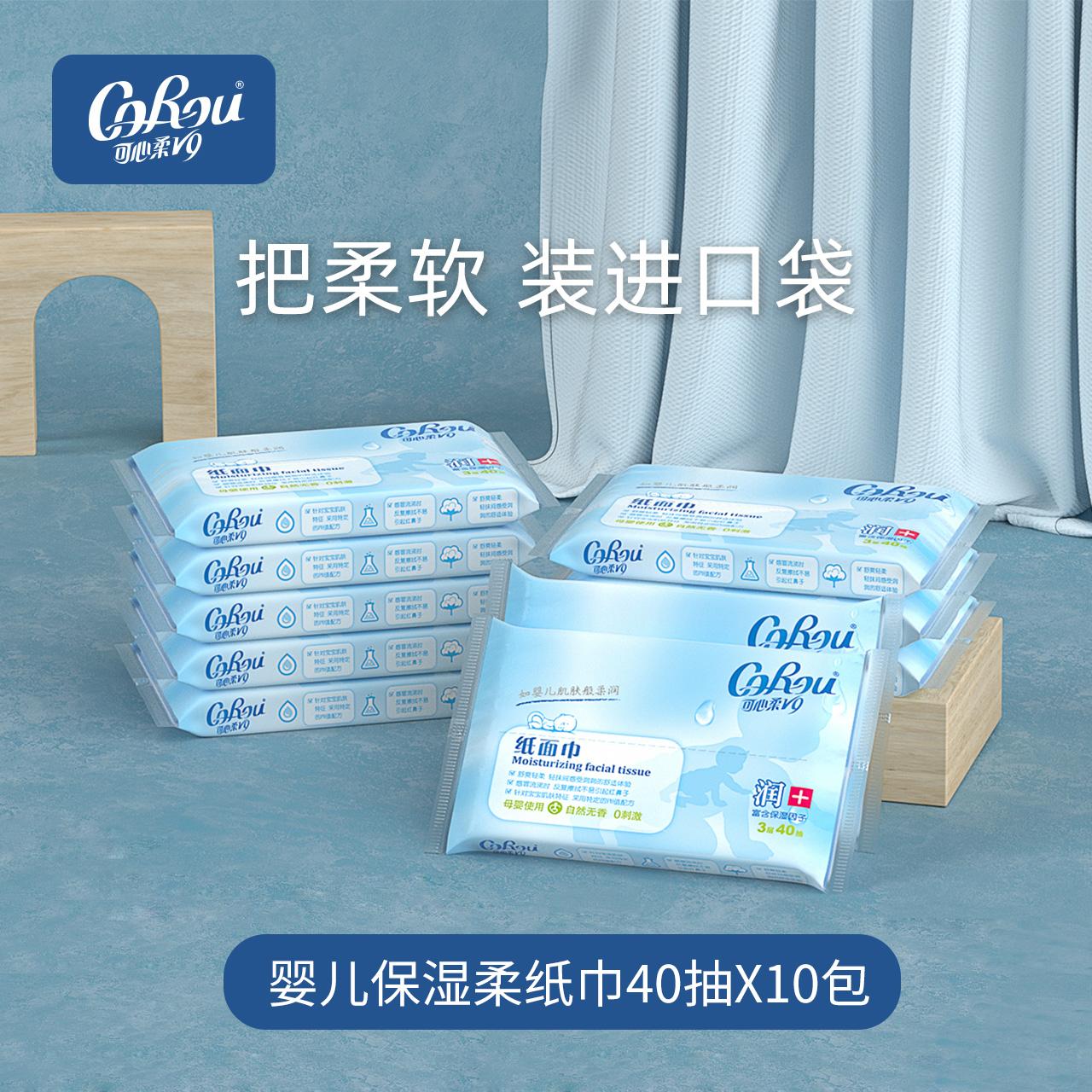 可心柔婴儿保湿纸巾10包装面巾纸母...