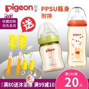 贝亲宽口径PPSU奶瓶 宝宝奶瓶 婴儿塑料奶瓶带吸管握把160/240ML