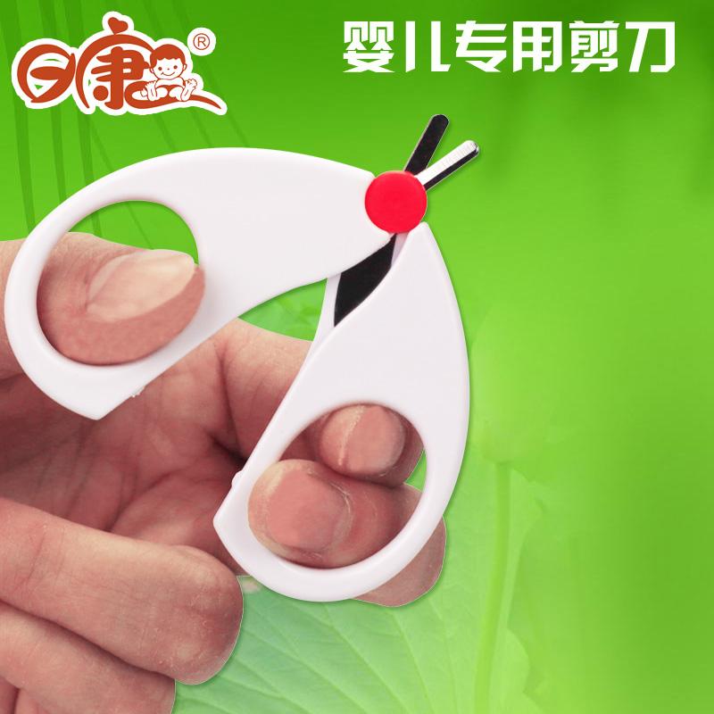 日康 嬰兒指甲刀 防夾肉 新生兒 指甲剪刀 寶寶安全指甲鉗3655