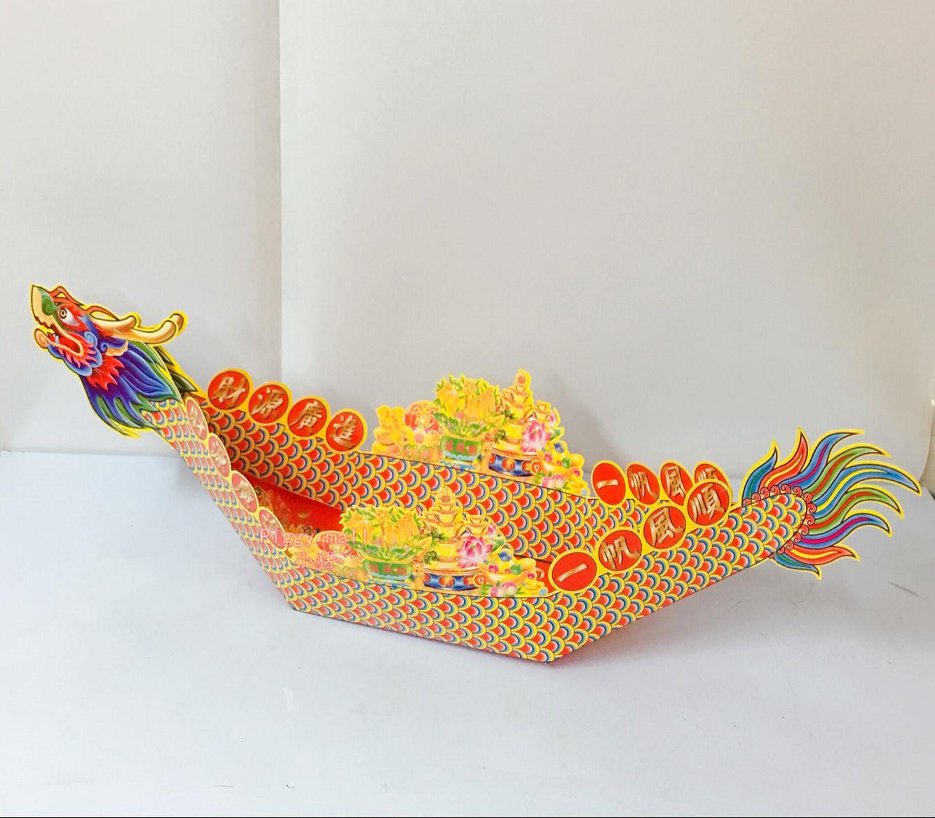 中秋拜月娘 七彩龙船折纸 折塔纸板船 手工DIY 祭祀烧纸满88包邮