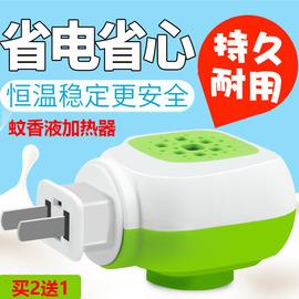 电热蚊香液加热器通用款90度旋转插头插电式驱蚊家用电插头蚊香器