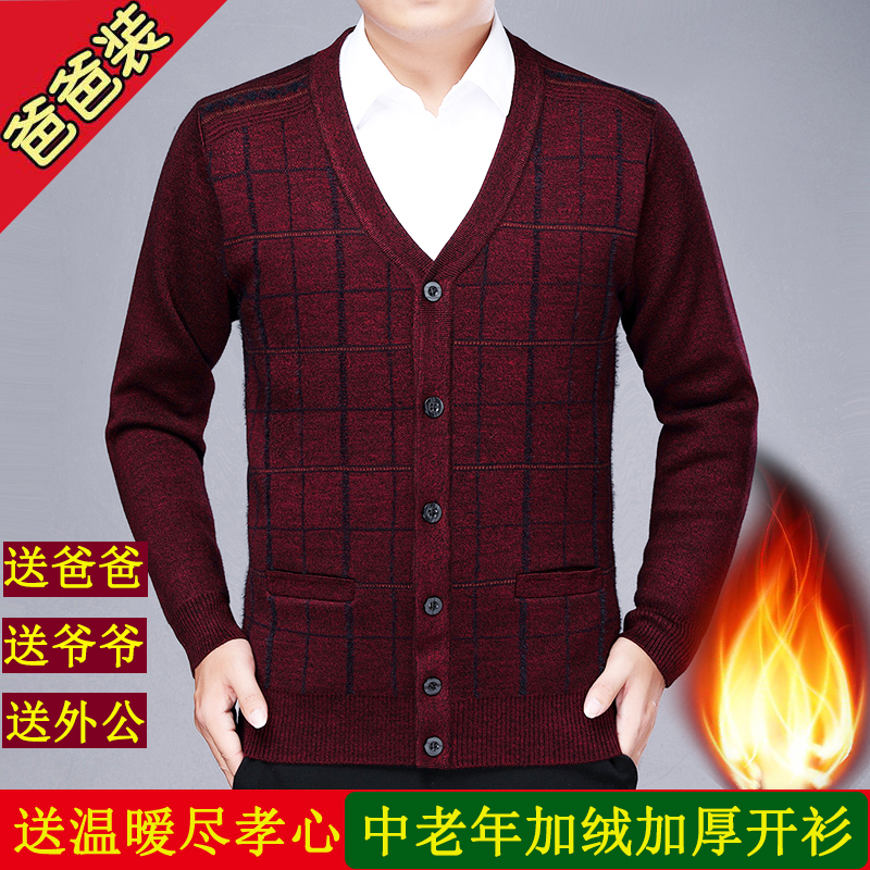 Middle aged and elderly knitted cardigan fathers sweater old mans oversized Plush thickened sweater grandpas coat is loose