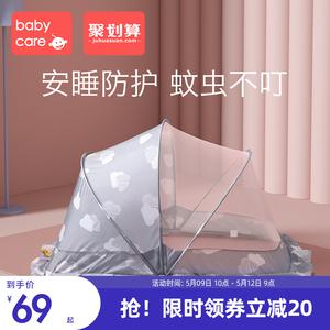 babycare蒙古包可折叠宝宝罩蚊帐