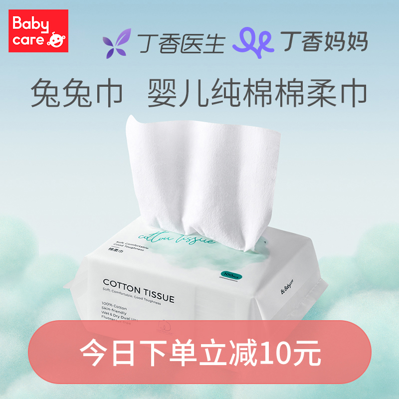 babycare婴儿棉柔巾新生宝宝干湿两用手口专用非湿巾纯棉100抽