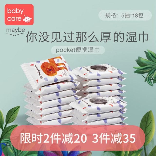 babycare婴儿手口专用新生儿宝宝湿巾便携婴幼儿加厚湿纸巾5抽*18