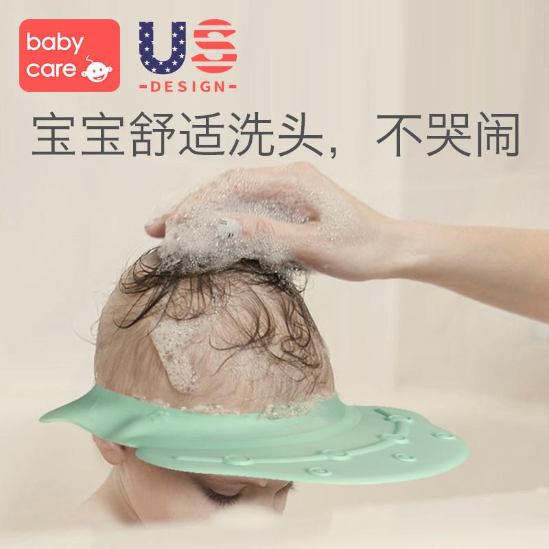 babycare宝宝洗头帽 婴儿洗头防水护耳洗澡帽防水帽 儿童洗头神器