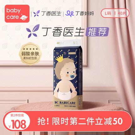 babycare皇室系列纸尿裤 弱酸亲肤宝宝婴儿尿裤