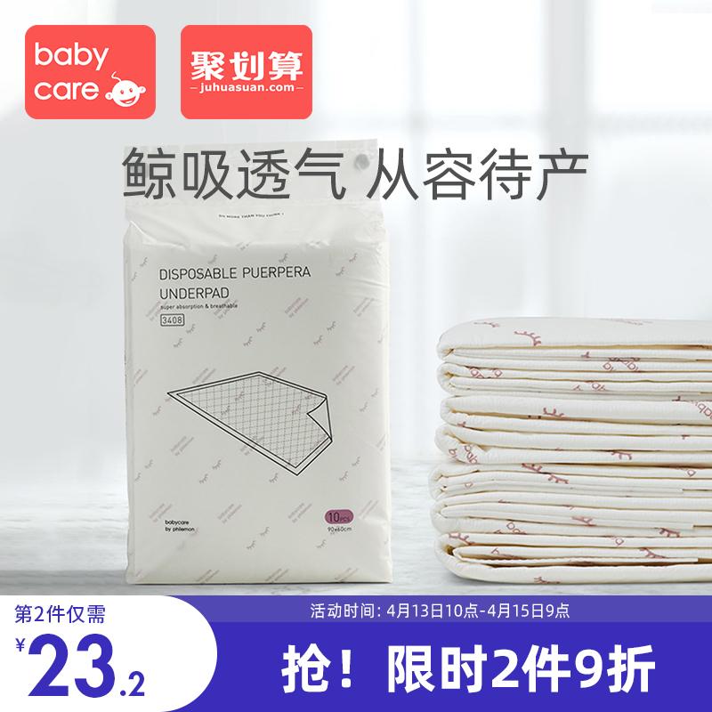 babycare孕产妇产褥垫大号月经垫