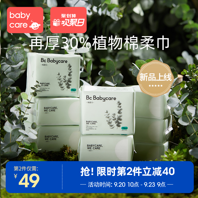 [新品上市]babycare婴儿植物棉柔巾宝宝加厚新生儿非湿纸巾75抽*8