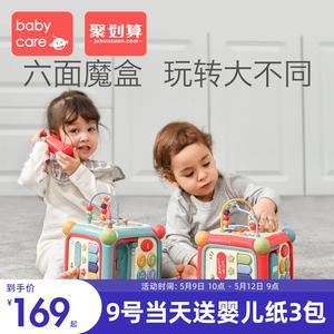 babycare六面盒多功能1岁宝宝积木