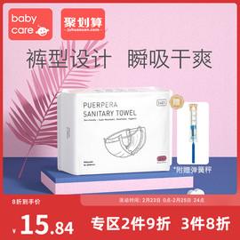 babycare計量型產婦衛生巾 孕婦產褥期產后專用加長加大月子XL3片圖片