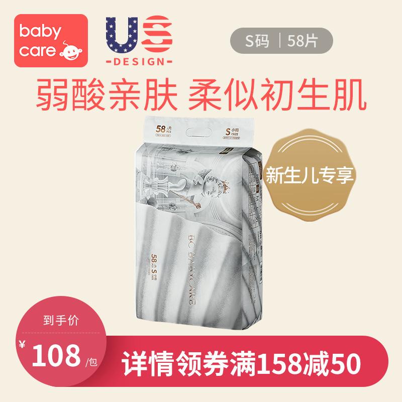 【新生儿专享】babycare纸尿裤皇室弱酸亲肤宝宝纸尿裤S58片