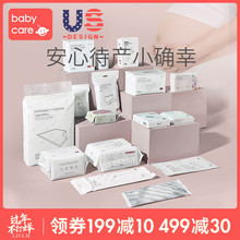 BabyCare to be delivered package: admission in spring, full set of mother and child, postpartum baby sitting products, preparation for delivery in winter