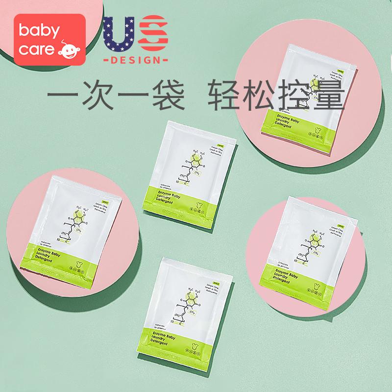 babycare洗衣液宝宝袋装5包装酵素