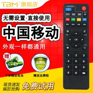中国移动遥控器原装通用移动宽带魔百盒E900V21C HM201 M301H M101 中兴ZTE ZXV10 B860AV2.1网络电视机顶盒