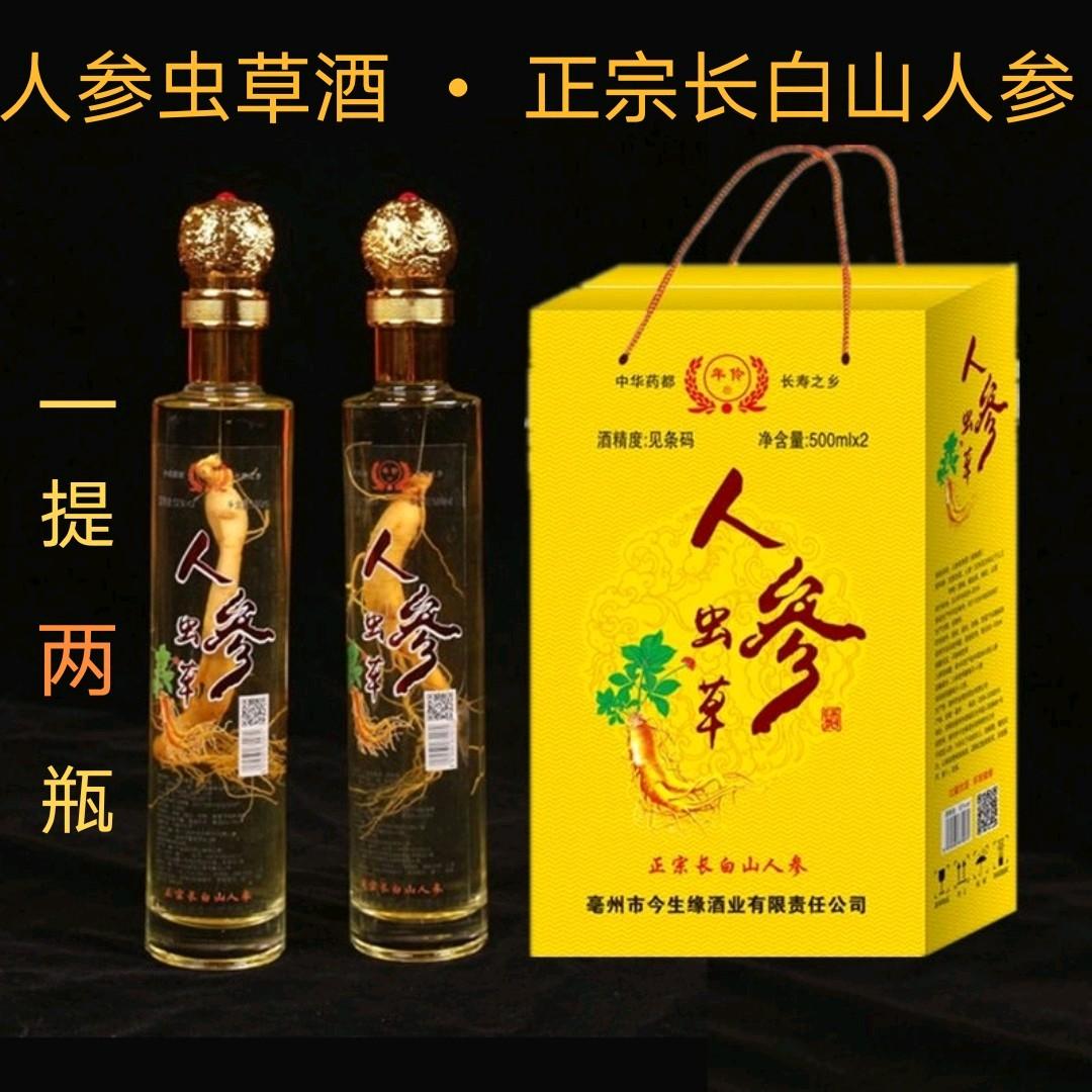 人参虫草酒枸杞纯粮500MLx2瓶礼盒装白酒长白山参果酒养生酒正品