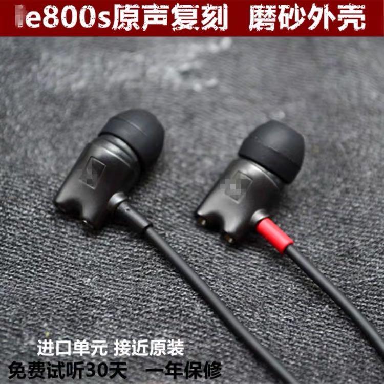 复刻版IE800S入耳式HIFI陶瓷diy耳机关联SE846 k3003发烧女毒低音