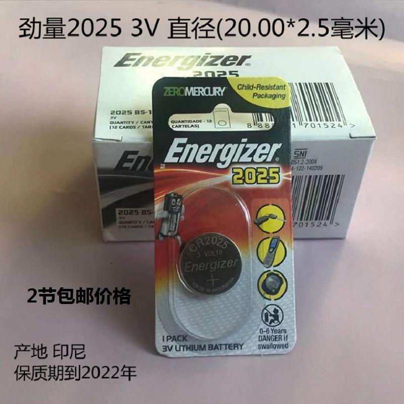 原装Energizer劲量CR2025纽扣电池3V一次性锂电池汽车电子2粒免邮