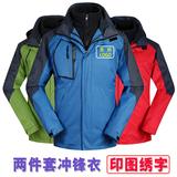 冲锋衣工作服定制企业加绒长袖外套厚印字印logo订制工衣冬装定做