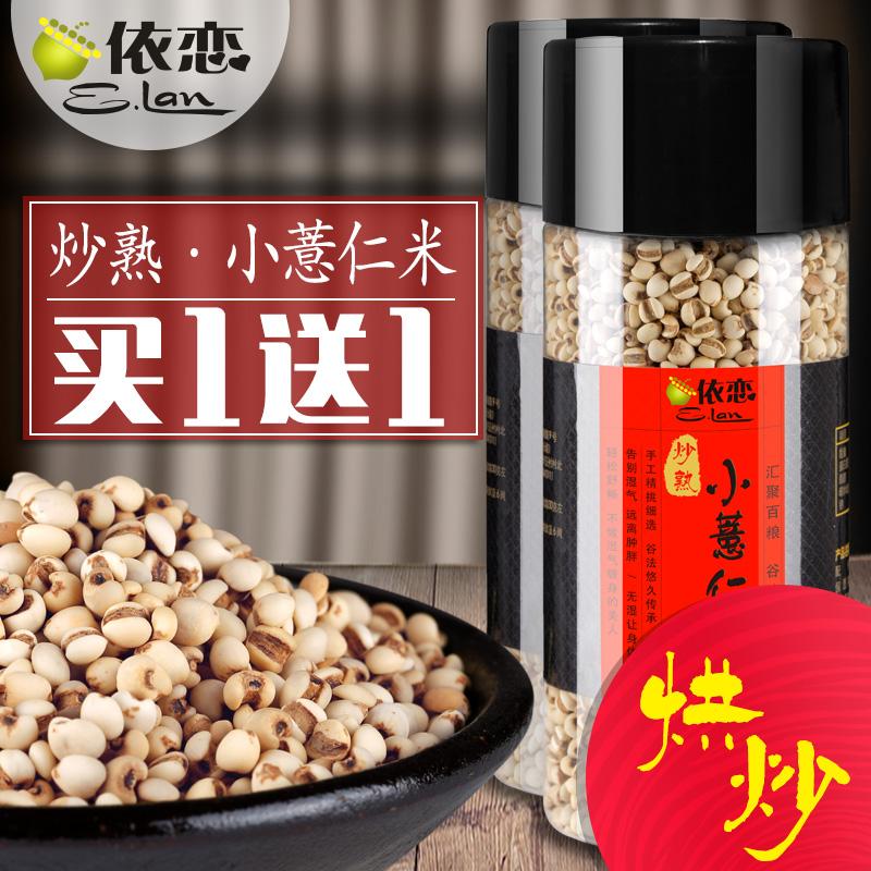 【依恋】炒熟薏米 新货贵州小薏仁米 泡薏米仁茶苡仁330g*2瓶