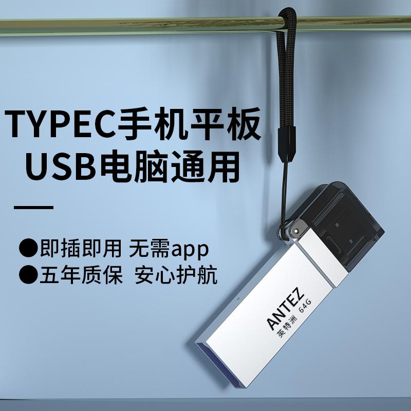 英特洲 手机u盘64G优盘手机电脑两用type-c适用ipadpro华为内存扩容三星小米安卓苹果oppo高速3.0外接置车载