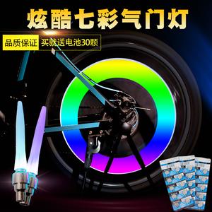 自行车气嘴灯气门灯七彩轮胎单车风火轮儿童平衡车炫彩感应夜骑灯