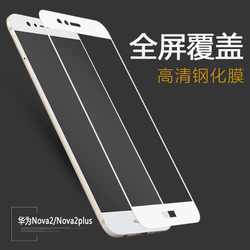 歌乐华 华为Nova4e全屏钢化玻璃膜Nova2plus手机2s钢化玻璃膜(用23.2元券)