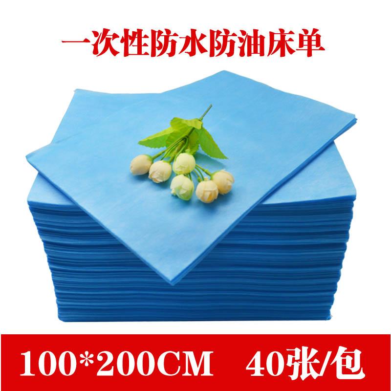 100*200一次性床單旅游美容院加厚無紡布防水防油按摩床醫用墊單