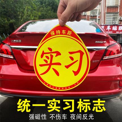 实习车贴新手上路强磁吸创意文字个性女司机装饰汽车贴纸统一标志
