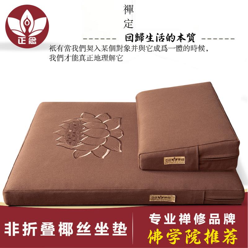 Подушки для медитации Артикул 578648465893