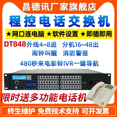 Changdexun DT848 rack-mounted school hotel program-controlled telephone exchange 4 in 48 out color ring IVR one-key navigation 4 8 in 16 32 40 out 4G full Netcom mobile phone card wireless relay