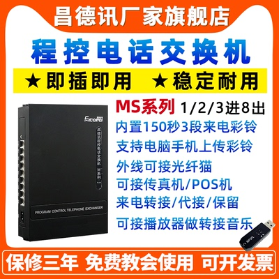 Changdexun MS108 Group Program-controlled Telephone Exchange 1 in 8 out PABX telephone splitter 2 3 in 8 out 1 in 4 out IVR voice navigation color ring upload 4 6 in 16 24 32 out