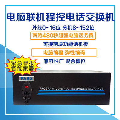 Changde News TP16120-D program-controlled telephone exchange 8 into 96 computer settings 128 port hotel management alarm clock voice IVR ring back tone TS16120 TP16128 internal extension CDX8000