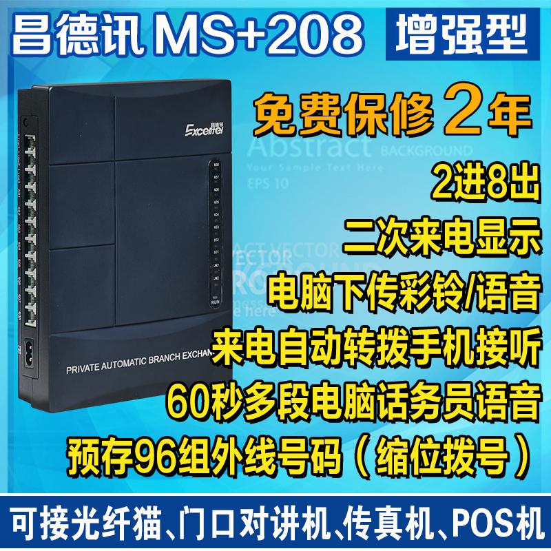 Процветающий мораль новости MS+208 путешествие электрический контроль слова платить изменение машинально 2 продвижение 8 из 60 второй голос компьютер загрузить телефон коллекция нить